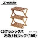 キャプテンスタッグ 木製ラック CSクラシックス 木製3段ラック(460) UP-2504 【メール便不可】【ラッピング不可】