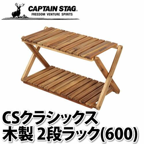 キャプテンスタッグ 木製ラック CSクラシックス 木製2段ラック(600) UP-2542 【ラッピング不可】