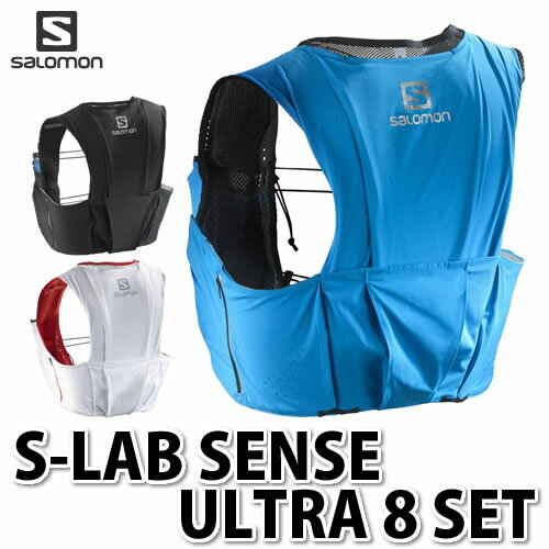 SALOMON【バッグ】BAG S/LAB SENSE ULTRA 8 SET(L39381) 【トレイルランニング】【ラッピング不可】