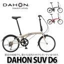 DAHON(ダホン) 20インチ折りたたみ自転車 SUV D6(エスユーヴィー D6) 【2017モデル】【送料無料】【ラッピング不可】