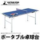 CAPTAIN STAG【遊具】 ポータブル卓球台 UX-2549【ラケット、ボール付き】【ラッピング不可】
