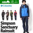 コロンビア【ウェア】SIMPSON SANCTUA RAINSUIT(シンプソンサンクチュアリレインスーツ)PM0124 【メンズ/男性用】【ラッピング不可】