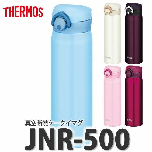 【送料540円(一部地域除く)】【真空断熱ケータイマグ】サーモス(THERMOS) 真空断熱ケータイマグ(0.5L/500ml) JNR-500 [水筒]