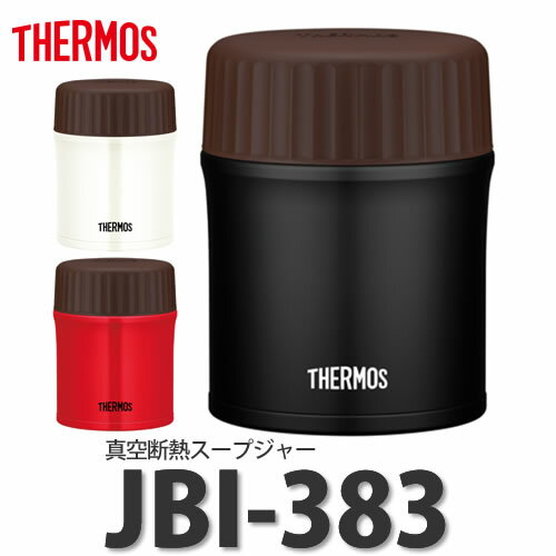 【送料540円(一部地域除く)】【真空断熱スープジャー】サーモス(THERMOS) 真空断熱スープジャー (0.38L/380ml) JBI-383 [フードコンテナー]
