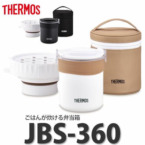 【送料540円(一部地域除く)】【ごはんが炊ける弁当箱】サーモス(THERMOS) ごはんが炊ける弁当箱 JBS-360