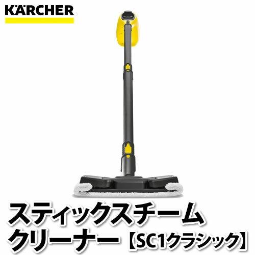 【スチームクリーナー】ケルヒャー スティックスチームクリーナー SC1 クラシック (1.516-235.0) 【ラッピング不可】