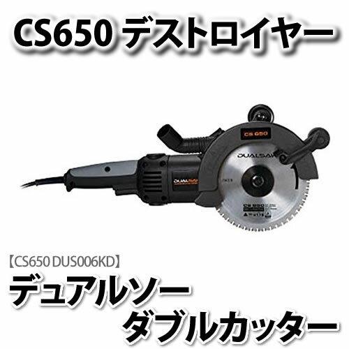 【のこぎり】デュアルソー ダブルカッター CS650 DUS006KD 【ラッピング不可】