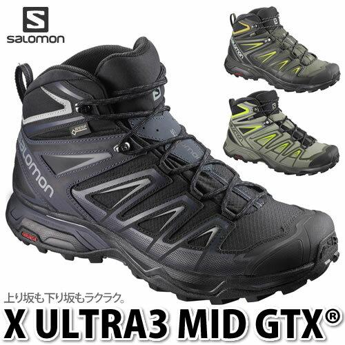 【在庫有り】SALOMON(サロモン)2018春夏 FOOTWEAR X ULTRA 3 MID GTX(L40166300)(カラー3色)(26.5-28.0cm)(ラッピング不可)