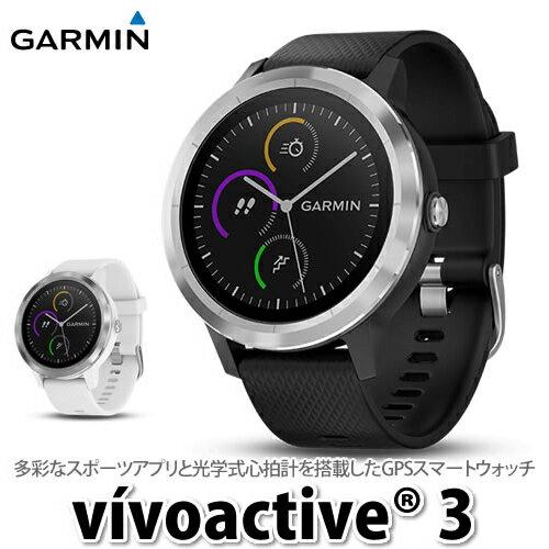 GARMIN ガーミン vivoactive 3(010-01769-70/72)(国内正規品)(フィットネスバンド/GPSスマートウォッチ)