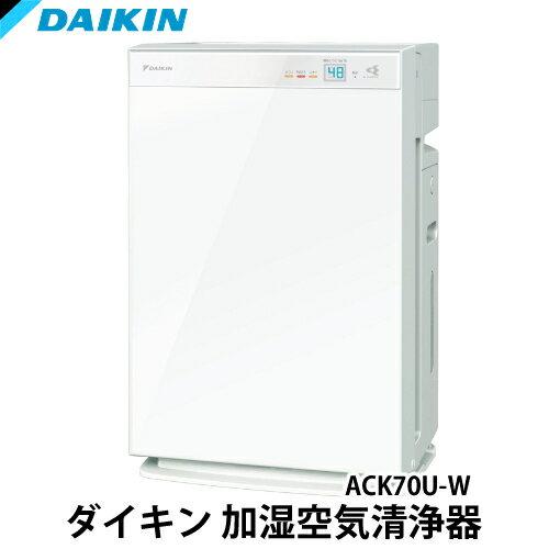 (送料無料)DAIKIN ダイキン ACK70U-W 加湿ストリーマ空気清浄機 (MCK70U-W同等品)(温湿度センサー/ホコリ・PM2.5・ニオイセンサー/脱臭フィルター/花粉モード/ツインストリーマ/アクティブプラズマイオン )(ラッピング不可)
