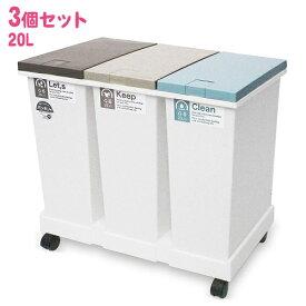 新輝合成 トンボ ネオカラー 分別 台座付 タッチペール 3個セット(20L×3)(ゴミ箱)(ラッピング不可)