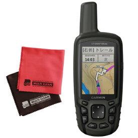 GARMIN ガーミン 010-02258-2B GPSMAP 64csx & マイクロファイバークロスセット(国内正規品)(トレッキングナビ)(アウトドアGPS)