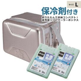 ロゴス ハイパー氷点下クーラーL&倍速凍結・氷点下パックL 2個 3点セット(81670080/81660641)(R167N002)LOGOS クーラーバッグ 保冷バッグ(ラッピング不可)