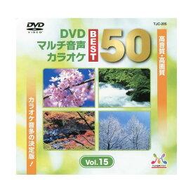 DENON デノン カラオケDVD 音多カラオケ BEST50 Vol.15【TJC-205】