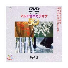 DVD音多カラオケ BEST50 Vol.2【TJC-102】