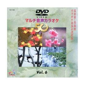 DVD音多カラオケ BEST50 Vol.6【TJC-106】