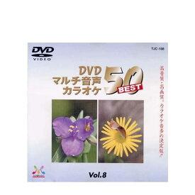 DVD音多カラオケ BEST50 Vol.8【TJC-108】