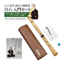 入門 尺八 オリジナルセット 悠 DK-01 全音 ゼンオン 尺八 神永大輔 推奨 ラッピング不可