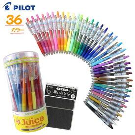 【Juice限定セット】パイロット/PILOT (カラーボールペンセット) Juice(ジュース05) カラーペン36色セット (極細 ペンセット 0.5mm/LJU-10EF ノック式)