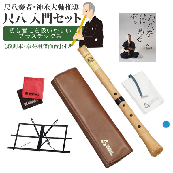 (尺八オリジナルセット) 「悠」DK-01 & 卓奏用譜面台 & 教則本(「尺八をはじめる本。」) & オリジナルクロス (ラッピング不可)