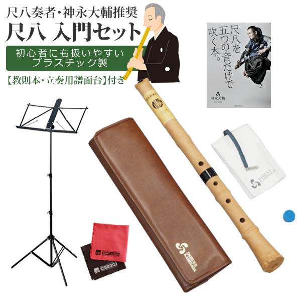 (尺八オリジナルセット) 「悠」DK-01 & 立奏用譜面台 & 教則本(「五つの音だけで吹く本。」) & オリジナルクロス (ラッピング不可)