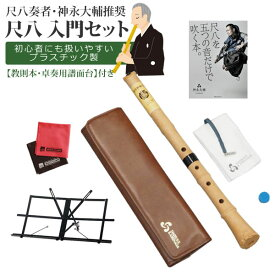 (尺八オリジナルセット) 「悠」DK-01 & 卓奏用譜面台 & 教則本(「五つの音だけで吹く本。」) & オリジナルクロス (ラッピング不可)