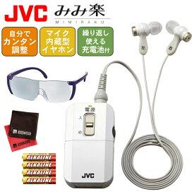 JVC EH-A800 集音器 みみ楽【お得4点セット】ボイスレシーバー カナル型 両耳タイプ 充電式 (充電池付き)