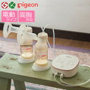 さく乳器 ピジョン 母乳アシスト 電動 Pro Personal+(プロパーソナルプラス) 自動 両胸 両胸用 ( 搾乳器 母乳搾乳…