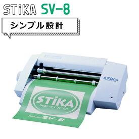 【 カッティングマシン 】 ローランドDG ステカ SV-8 (STIKA) 【Windows10対応】 小型カッティングマシン オリジナルステッカー/ラベル オフィス 店舗 家庭用 自宅用 ロゴ プロッター カッティングプロッター 小型カッティングプロッター