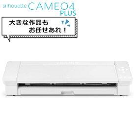 【カッティングマシン】 グラフテック シルエット カメオ4プラス 15インチ SILH-CAMEO-4-PLUS-J GRAPHTEC (CAMEO4PLUS/CAMEO4+) カッティングマシーン 小型カッティングマシン ステッカー/ラベル オフィス 店舗 家庭用 ロゴ プロッター カッティングプロッタ 小型 卓上