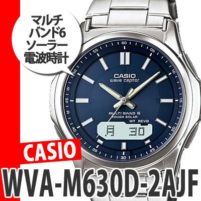 【代引手数料・送料無料】【国内正規品】CASIO(カシオ) wave ceptor ウェーブセプター WVA-M630D-2AJF [ソーラー電波時計][WVA-M600Dシリーズの後継モデル]