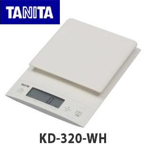 【キッチンスケール】TANITA タニタ クッキングスケール KD-320-WH (ホワイト) [KD320]