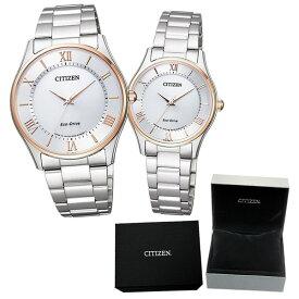 【無料バンド調整可】【ペア箱入りセット】 CITIZEN 腕時計 [シチズン コレクション]Citizen Collection BJ6484-50A メンズ ・EM0404-51A レディース・専用ペア箱 [BJ648450A] [EM040451A]
