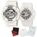 【セット】 [カシオ]CASIO 腕時計 GA-110C-7AJF メンズ・BA-110-7A3JF レディース ・専用ペア箱(Gショック& ベビーG)・マイクロファイバークロス 2枚セット V-81