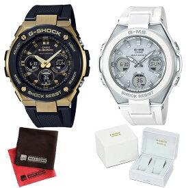 【電波ソーラーペアBOXセット】【国内正規品】CASIO 腕時計 GST-W300G-1A9JF [ジーショック]メンズ G-STEEL&MSG-W100-7AJF [ベビーG]BABY-G