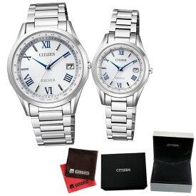 【セット】【国内正規品】[シチズン]CITIZEN 腕時計 CB1110-61A・ES9370-62A [エクシード]EXCEED エコ・ドライブ電波時計 ダイレクトフライト ペア&専用ペア箱&クロス2枚セット