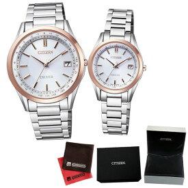 【セット】【国内正規品】[シチズン]CITIZEN 腕時計 CB1114-52A・ES9374-53A [エクシード]EXCEED エコ・ドライブ電波時計 ダイレクトフライト ペア&専用ペア箱&クロス2枚セット