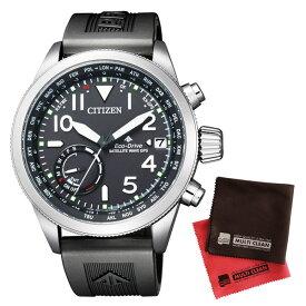 (セット)(国内正規品)(シチズン)CITIZEN 腕時計 CC3060-10E (プロマスター)PROMASTER メンズ&クロス2枚セット(ウレタンバンド GPS電波ソーラー 多針アナログ表示)