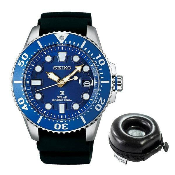 (セット)(国内正規品)(セイコー)SEIKO 腕時計 SBDJ021 (プロスペックス)PROSPEX メンズ ネット限定&腕時計ケース 1本用 丸型【ソーラー シリコンバンド アナログ表示】【オンライン限定】