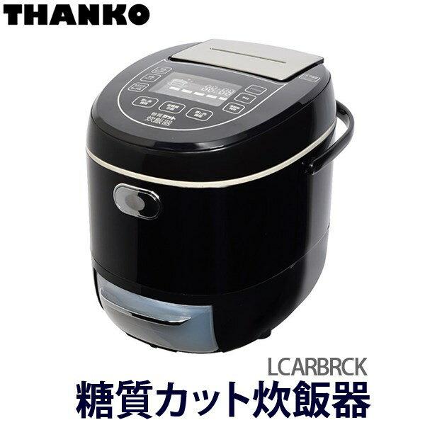 サンコー 糖質カット炊飯器 6合 LCARBRCK 炊飯ジャー 低糖質 糖質制限 米 ダイエット 健康 糖質33%カット [THANKO](ラッピング不可)