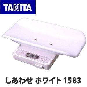 【体重計・体脂肪計】TANITA タニタデジタルベビースケール しあわせ ホワイト 1583