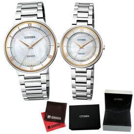 (ペア箱入り・クロスセット)(国内正規品)(シチズン)CITIZEN 腕時計 AR0080-58P メンズ・EX2090-57P レディース (エクシード)EXCEED エコドライブ ペアモデル(チタンバンド ソーラー アナログ ペアウォッチ)