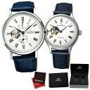 (ペア箱入りセット)(国内正規品)(オリエントスター)ORIENTSTAR 腕時計 RK-AV0003S メンズ・RK-ND0005S レディース クラシックセ...