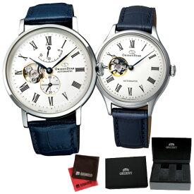 (ペア箱入りセット)(国内正規品)(オリエントスター)ORIENTSTAR 腕時計 RK-AV0003S メンズ・RK-ND0005S レディース クラシックセミスケルトン&クロス2枚(牛革バンド 自動巻き(手巻付) ペアウォッチ)