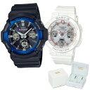 (ペア箱入り・クロスセット)(国内正規品)(カシオ)CASIO ペアソーラー電波腕時計 GAW-100B-1A2JF メンズ・BGA-2500…