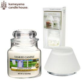 【キャンドル】YANKEE CANDLE(ヤンキーキャンドル)YK5030001 クリーンコットン YCジャーSシェードセット ギフトセット 照明 ホワイトフラワー レモン