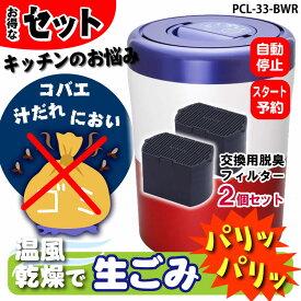 (フィルターセット)パリパリキューブライト アルファ PCL-33-BWR トリコロール 自動停止/スタート予約機能付 島産業 生ごみ減量乾燥機 生ごみ処理機 生ゴミ処理機 ゴミ箱 臭わない バケツ 密閉 消臭 ごみ箱 乾燥(ラッピング不可)