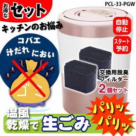 (フィルターセット)パリパリキューブライト アルファ PCL-33-PGW ピンクゴールド 自動停止/スタート予約機能付 島産業 生ごみ減量乾燥機 生ごみ処理機 生ゴミ処理機 ゴミ箱 臭わない バケツ 密閉 消臭 ごみ箱 乾燥(ラッピング不可)