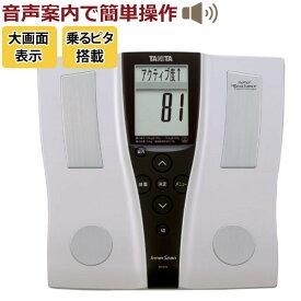 TANITA【タニタ/体組成計/体重計】BC-210SV(シルバー)[BC210] 乗るピタ機能で簡単測定