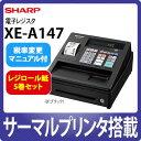 シャープ【電子レジスター】XE-A147B [税率変更マニュアル付き]レジロール紙5巻セット【ラッピング不可】